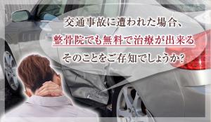 交通事故 福井市